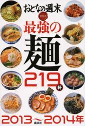 おとなの週末 SPECIAL EDITION 最強の麺219軒 2013~2014年