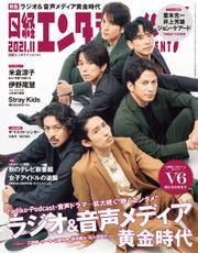 日経エンタテインメント! (2021年11月号) / 日経BP