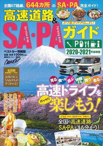 高速道路&SA・PAガイド2020-2021年最新版 / ベストカー