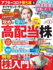 ダイヤモンドZAi(ザイ) (2021年9月号) / ダイヤモンド社