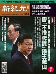新紀元 中国語時事週刊