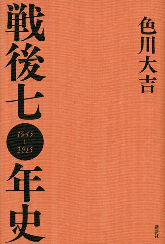 戦後七〇年史 / 色川大吉