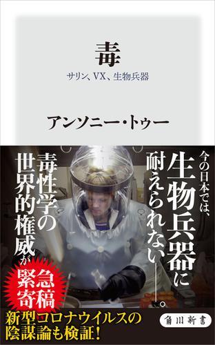 毒 サリン、VX、生物兵器 / アンソニー・トゥー