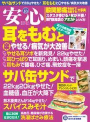 安心 (2021年10月号) / マキノ出版