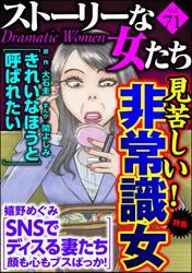 ストーリーな女たち見苦しい! 非常識女 Vol.71 / 嬉野めぐみ