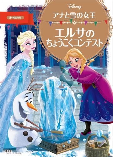 アナと雪の女王 エルサの ちょうこくコンテスト / ディズニー