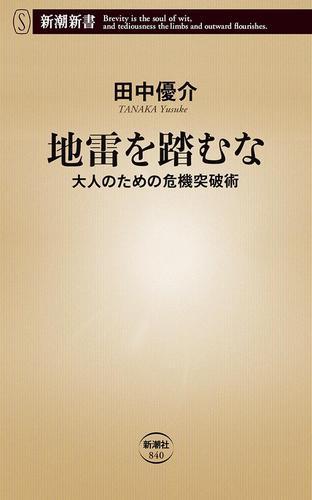 地雷を踏むな―大人のための危機突破術―(新潮新書) / 田中優介