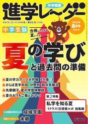 進学レーダー (2021年8月号) / みくに出版