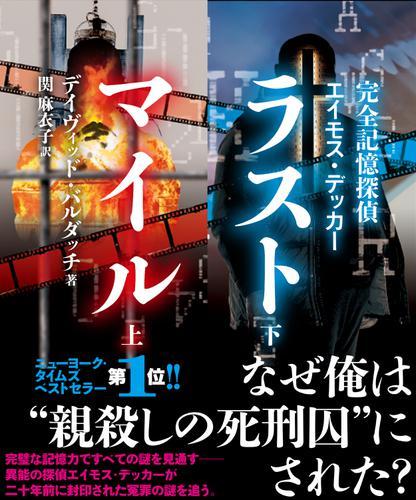 完全記憶探偵エイモス・デッカー ラストマイル【上下合本版】 / 関麻衣子