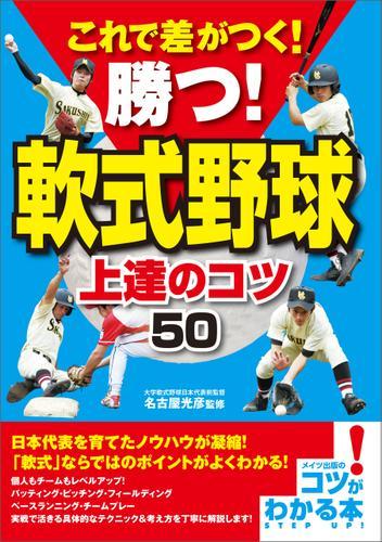 これで差がつく!勝つ!軟式野球 上達のコツ50 / 名古屋光彦