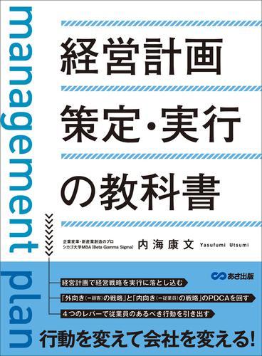 経営計画策定・実行の教科書 ―――「外向き(=顧客)の戦略」と「内向き(=従業員)の戦略」のPDCAを回す / 内海康文