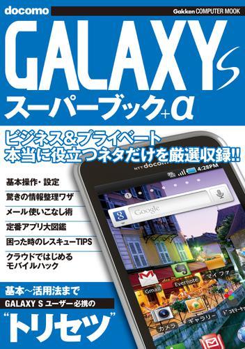 GALAXY S スーパーブック+α / 学研パブリッシング