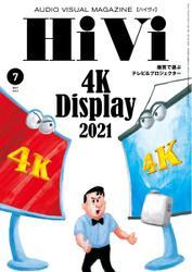 HiVi(ハイヴィ) (2021年7月号) / ステレオサウンド
