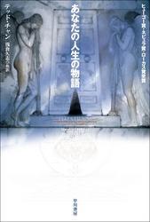 あなたの人生の物語 / 浅倉久志