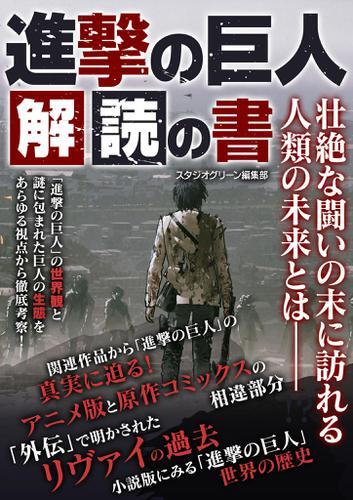 進撃の巨人 解読の書 / スタジオグリーン編集部