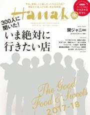 Hanako (ハナコ) 2017年 12月14日号 No.1146 [300人に聞いた いま東京で、絶対に行きたい店]