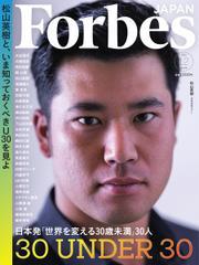 Forbes JAPAN(フォーブス ジャパン)  (2021年12月号) / atomixmedia