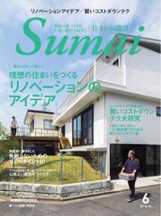 SUMAI no SEKKEI(住まいの設計) (2021年6月号) / 扶桑社
