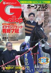 週刊Gallop(ギャロップ) (12月31日号)