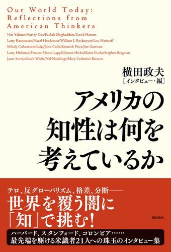 アメリカの知性は何を考えているか / 横田政夫
