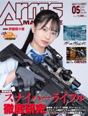 月刊アームズマガジン2021年5月号 / アームズマガジン編集部