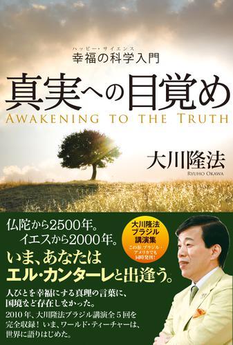 真実への目覚め 幸福の科学入門 / 大川隆法