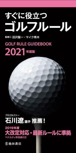 2021年度版 すぐに役立つ ゴルフルール(池田書店) / 沼沢聖一