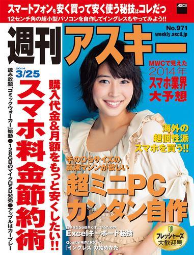 週刊アスキー 2014年 3/25号 / 週刊アスキー編集部