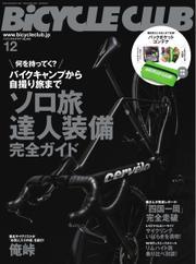 BiCYCLE CLUB(バイシクルクラブ) (2021年12月号) / マイナビ出版