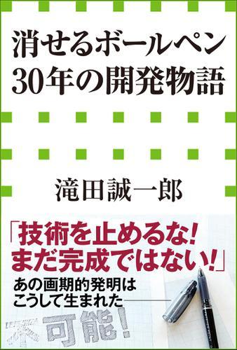 「消せるボールペン」30年の開発物語(小学館新書) / 滝田誠一郎