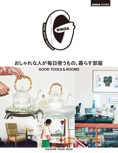 GINZA特別編集 おしゃれな人が毎日使うもの、暮らす部屋 / マガジンハウス