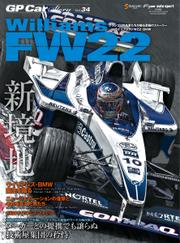 GP Car Story(ジーピーカーストーリー) (Vol.34) / 三栄