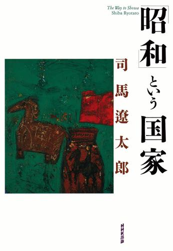 「昭和」という国家 / 司馬遼太郎
