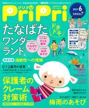 PriPri(プリプリ) (2021年6月号) / 世界文化社
