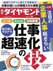 週刊ダイヤモンド (2018年1/20号) 【読み放題限定】