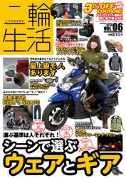 二輪生活 (Vol.06)