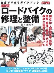最新版ロードバイクの修理と整備