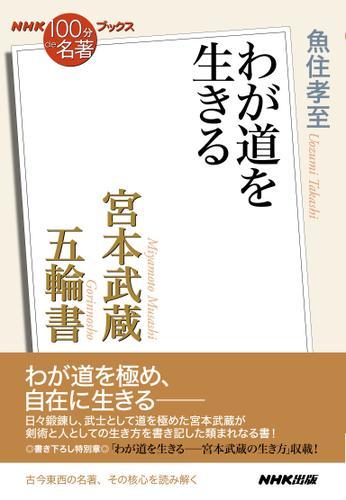 NHK「100分de名著」ブックス 宮本武蔵 五輪書 わが道を生きる / 魚住孝至