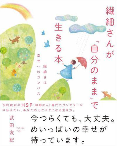 繊細さんが「自分のまま」で生きる本 繊細さは幸せへのコンパス / 武田友紀