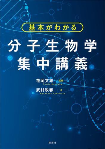 基本がわかる 分子生物学集中講義 / 花岡文雄