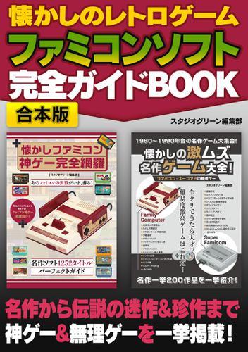 懐かしのレトロゲーム ファミコンソフト 完全ガイドBOOK / スタジオグリーン編集部