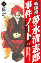 名探偵夢水清志郎事件ノート(1) / はやみねかおる
