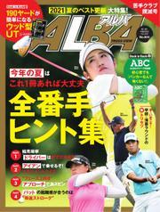 ALBA(アルバトロスビュー) 特別編集版 (No.824) / ALBA