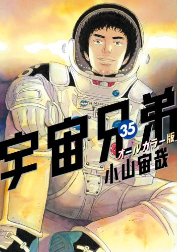 宇宙兄弟 オールカラー版(35) / 小山宙哉