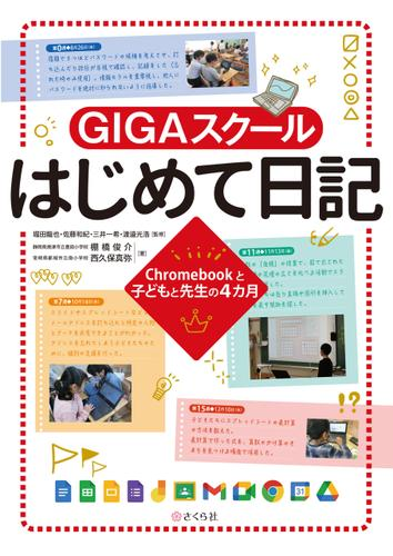 GIGAスクールはじめて日記 Chromebookと子どもと先生の4カ月 / 棚橋俊介