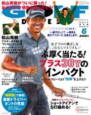 ゴルフダイジェスト (2021年6月号) / ゴルフダイジェスト社