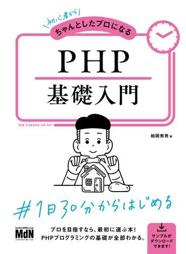 初心者からちゃんとしたプロになる PHP基礎入門 / 柏岡 秀男