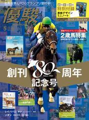 月刊『優駿』 2021年5月号 / 日本中央競馬会