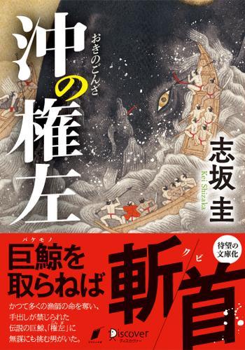 文庫 沖の権左 / 志坂圭