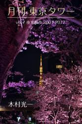 月刊 東京タワーvol.7 夜光散歩 2007-2017